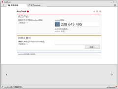 AnyDesk(远程控制软件免费版) V6.3.1.0 中文安装版 wap