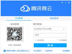腾讯微云 V5.2.1131 官方安装版 wap