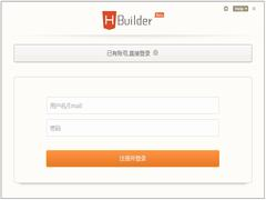 HBuilder(html5开发工具) V9.0.2 绿色版 wap