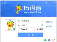 IS语音(ISpeak语音) V8.1.2008.0703 官方安装版 wap