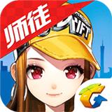 QQ飞车安卓版 V1.20.0.324