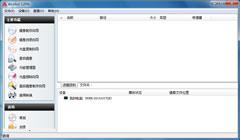 Alcohol 120% V2.0.3.6890 绿色中文版 wap