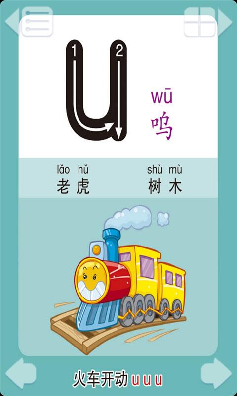 宝宝学拼音安卓版 V1.0.1