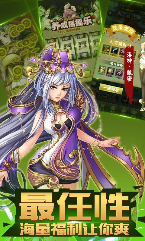 武神赵子龙安卓版 V1.17.0
