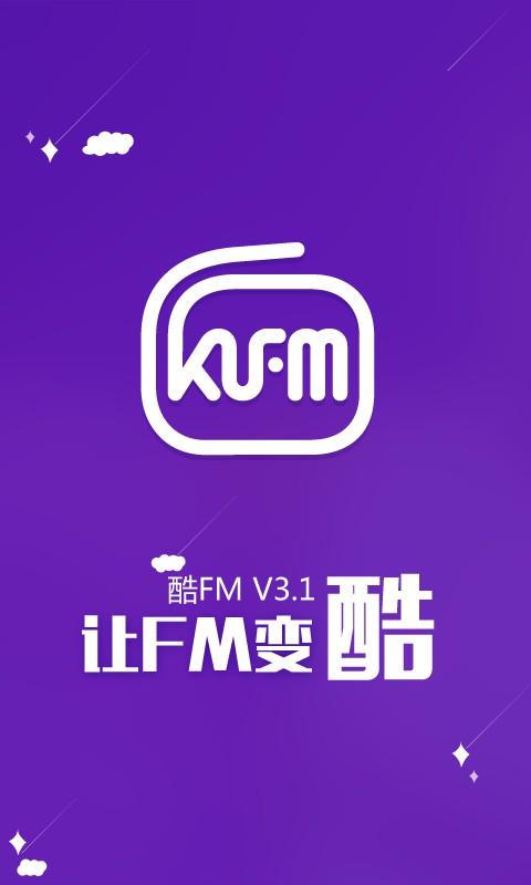 酷FM安卓版 V3.2.0
