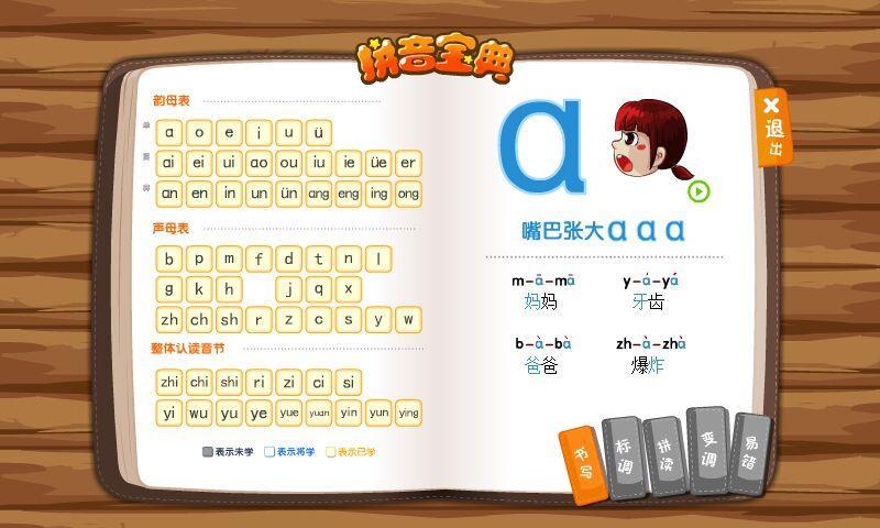 悟空拼音安卓版 V2.0.30