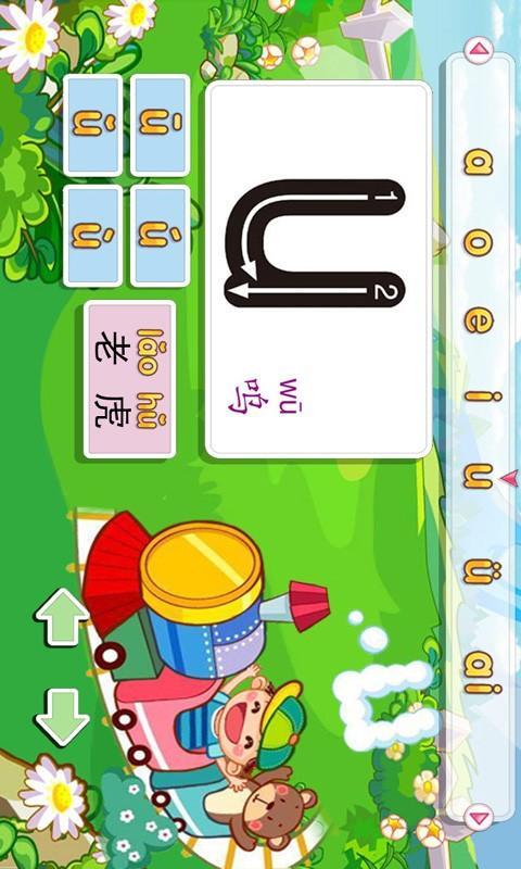 宝宝学拼音安卓版 V9.0.3