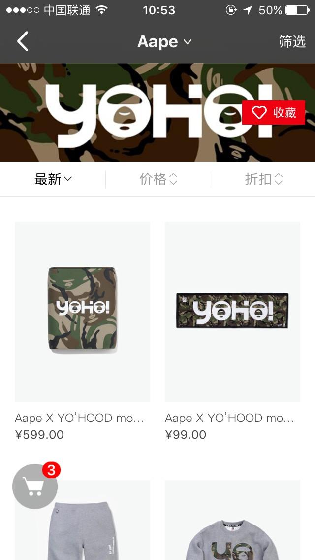 Yoho!Buy有货安卓版 V4.0.0