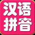 宝宝学汉语拼音