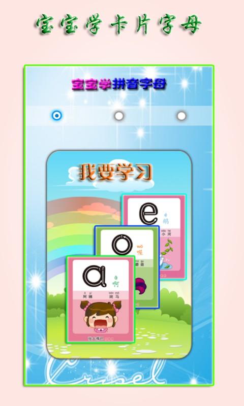 宝宝学汉语拼音安卓版 V1.9