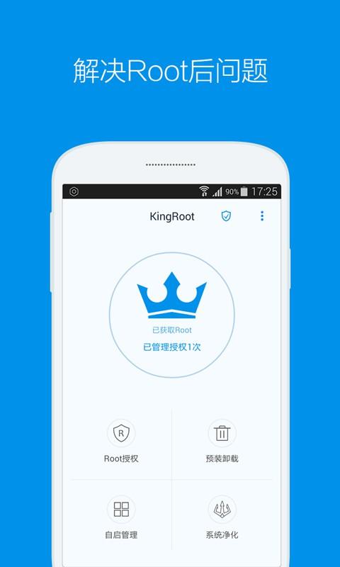 KingRoot安卓版 V4.8.2