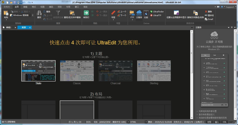 UltraEdit(文本编辑器) V27.00.0.24 64位中文安装版 wap