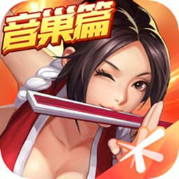 拳皇命运安卓版 V2.24.255