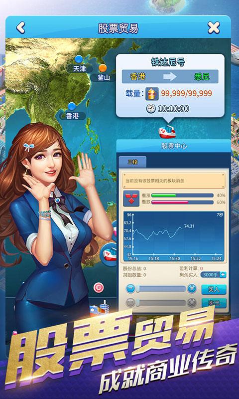 大富豪3安卓版 V1.0