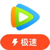 腾讯视频安卓极速版 V2.2.1.20201