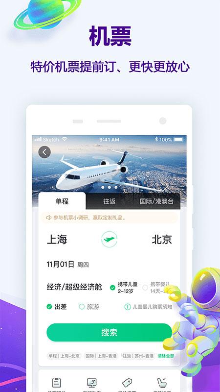 同程旅行安卓版 V10.0.2