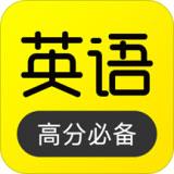 傻瓜英语安卓版 V2.2.42
