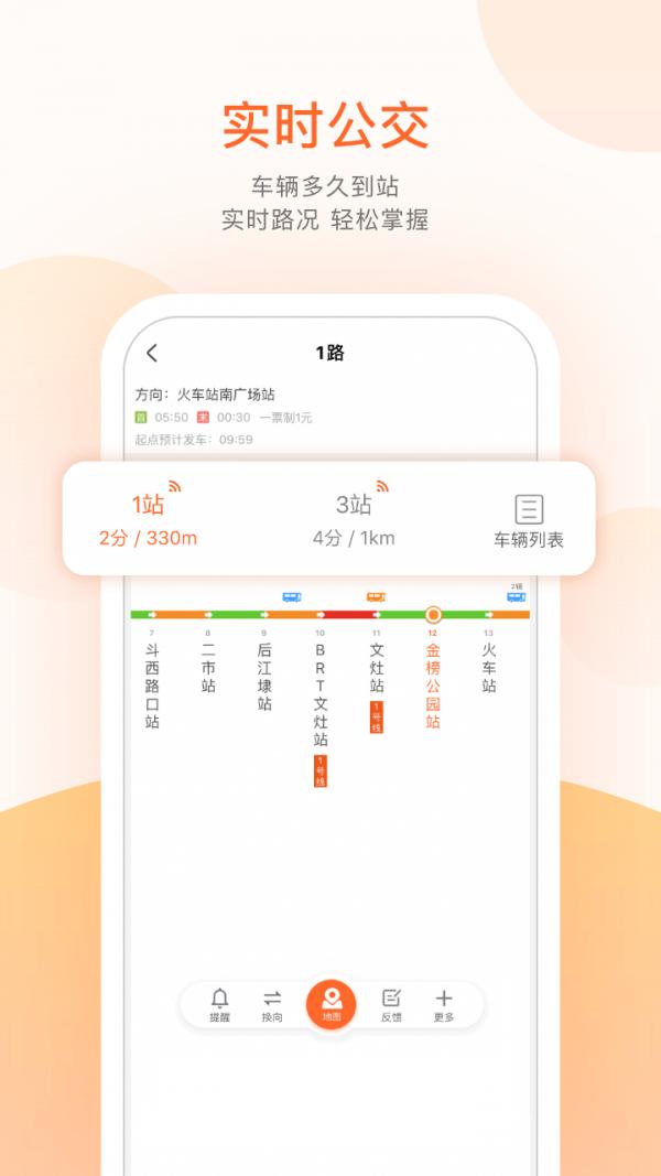 掌上公交安卓版 V3.5.5