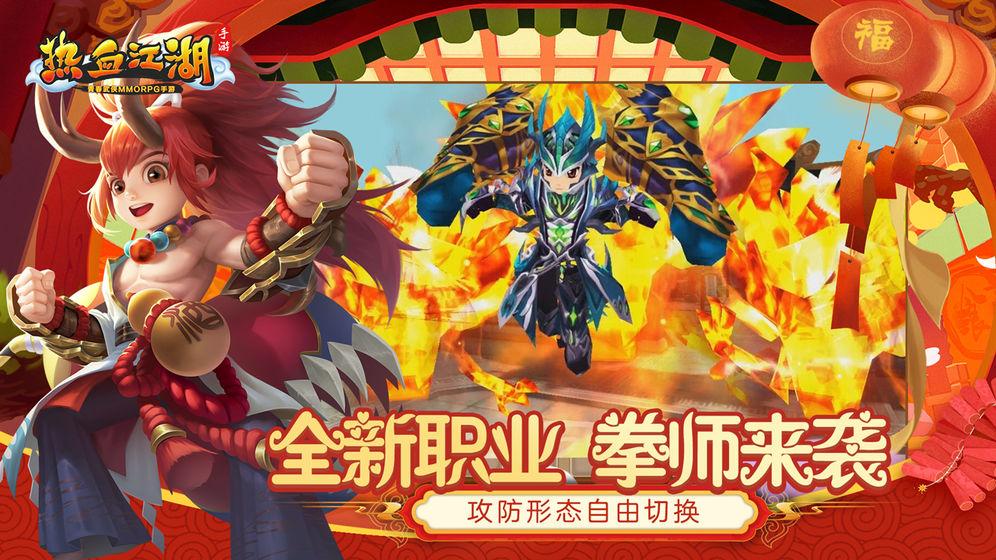 热血江湖安卓版 V72.0