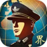 世界征服者4界限无限金币安卓版 V1.2.7