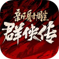 新射雕群侠传之铁血丹心安卓版 V1.0.5