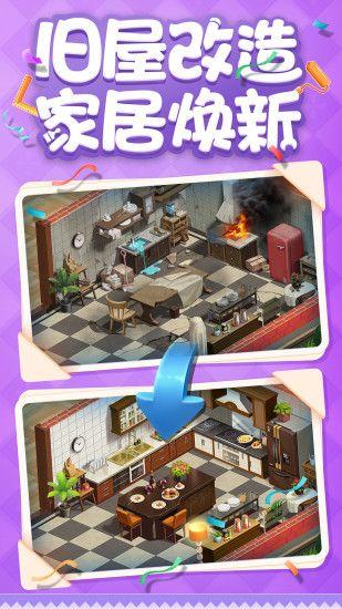 家居改造王安卓版 V1.0.1089204