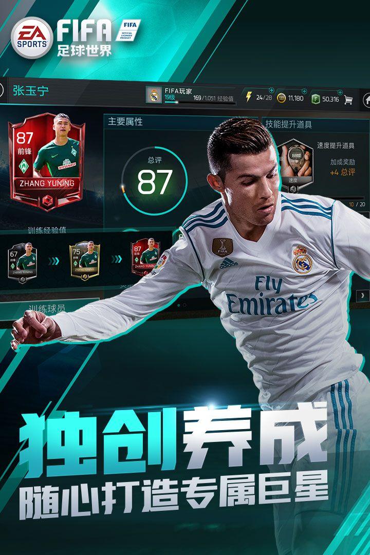 FIFA足球世界安卓版 V14.0.09