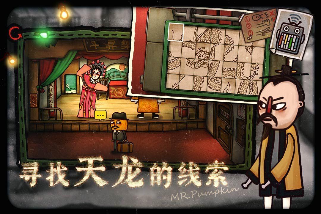 南瓜先生2九龙城寨安卓版 V1.0.5