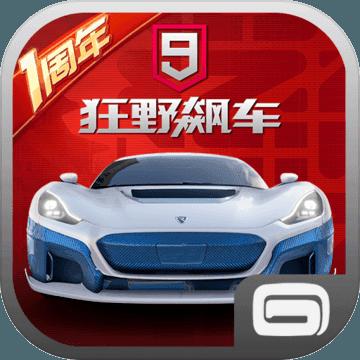 狂野飙车9:竞速传奇安卓版 V2.2.0