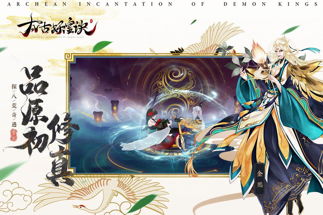 太古妖皇诀安卓版 V2.0.1