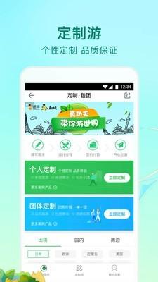 途牛旅游安卓版 V10.34.0