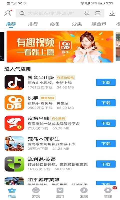 搜狗手机助手安卓版 V7.8.7.10