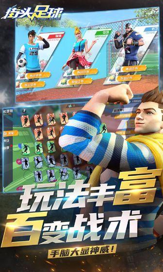 街头足球安卓版 V1.1.1