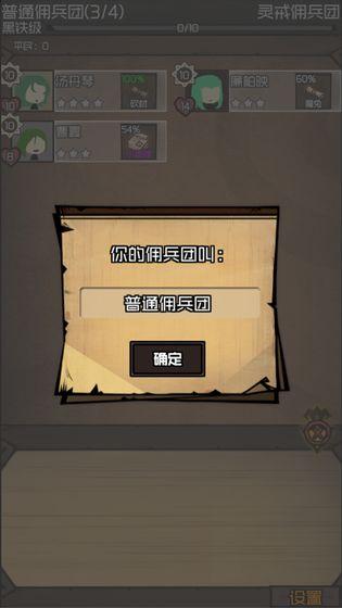 数值佣兵团安卓版 V0.21