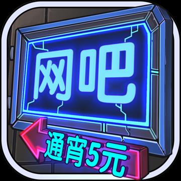 网吧模拟器安卓版 V1.0