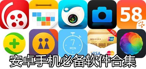 安卓手机App哪个好?安卓手机必备软件合集