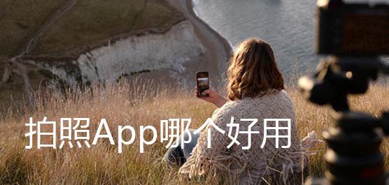 拍照App哪个好用