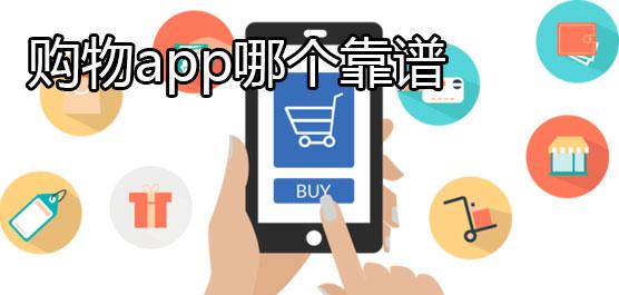 购物app哪个靠谱?2020购物app大全