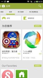 Google Play商店安卓版 V21.2.12