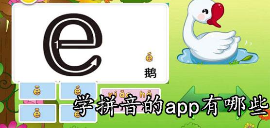 学拼音的app有哪些