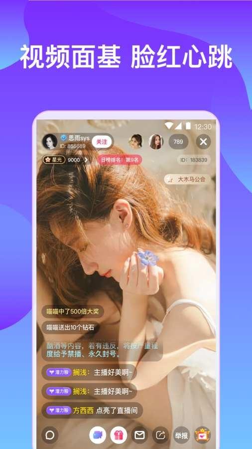 桃子视频安卓版 V2.5.1