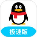 QQ极速安卓版 V4.0.1