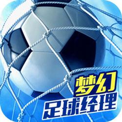 梦幻足球经理安卓版 V1.17.3