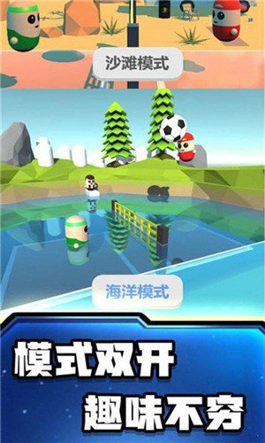 糖豆人沙滩足球安卓版 V1.0