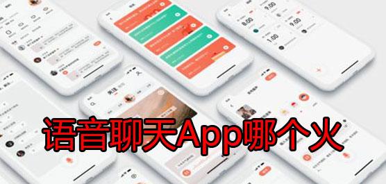 语音聊天App哪个火?语音聊天App排行榜