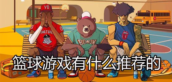 篮球游戏有什么推荐的?2020安卓篮球游戏大全