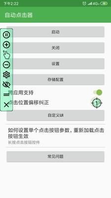 自动点击器安卓版 V1.1.3