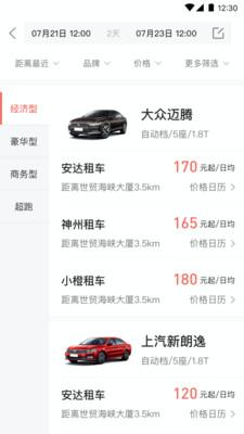 安达租车安卓版 V1.0.0