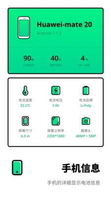 电池医生检测安卓版 V2.0.0