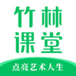 竹林课堂安卓版 V1.0